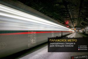111-1-300x200 Клов - самая красивая подземная река Киева