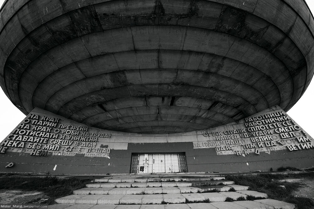 IMG_03090 Communist greetings from Buzludzha